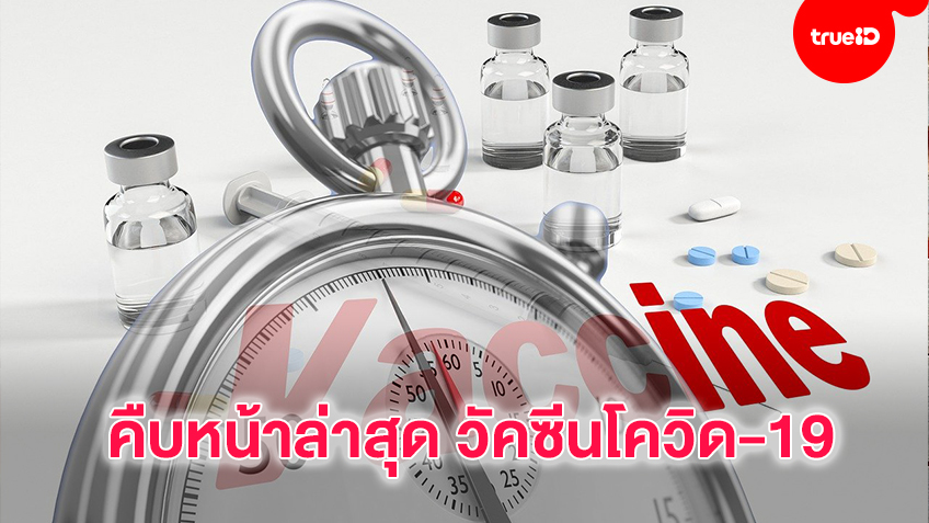 รวมความคืบหน้าวัคซีนโควิด-19 ของโลก และประเทศไทย
