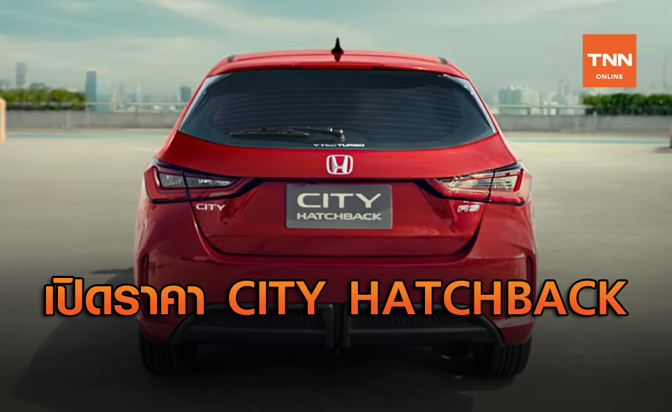 เฉียบ! Honda เปิดตัว City Hatchback ราคาเริ่มต้น 5.99 แสนบาท