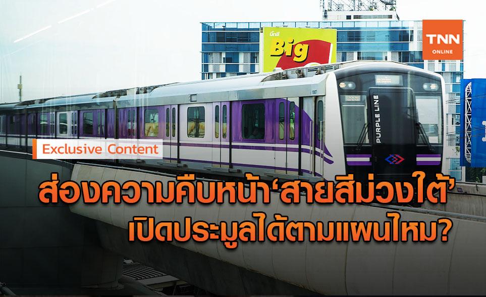 เช็กความคืบหน้า รถไฟฟ้าสายสีม่วงใต้ ก่อนเปิดประมูล ก.พ.64
