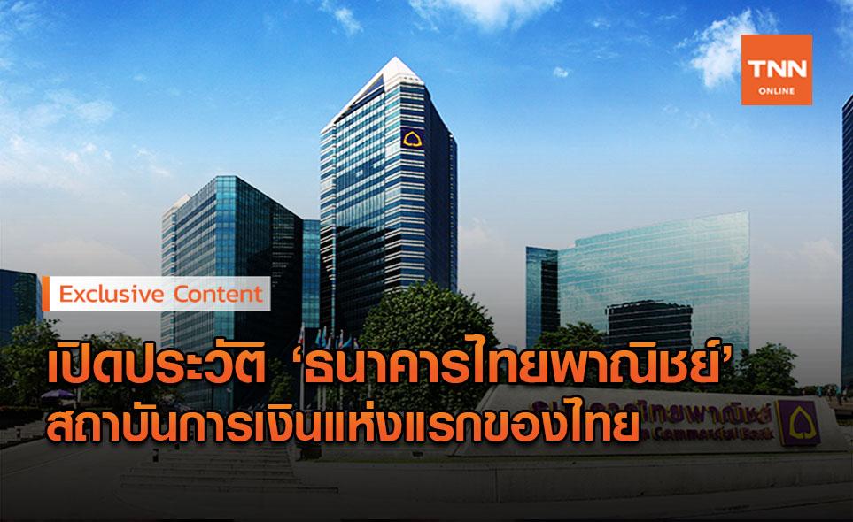 """เปิดประวัติ""""ธนาคารไทยพาณิชย์""""ธนาคารแห่งแรกของประเทศไทย"""
