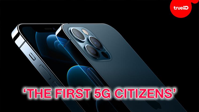 ยินดีกับลูกค้ากลุ่มแรกที่จองและได้รับสิทธิ์  'THE FIRST 5G CITIZENS'