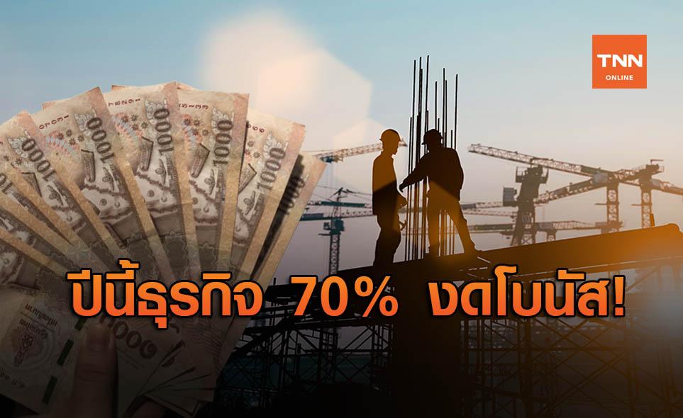 ข่าวร้าย! ส.อ.ท. เผย ปีนี้ธุรกิจ 70% ไม่จ่ายโบนัสพนักงาน