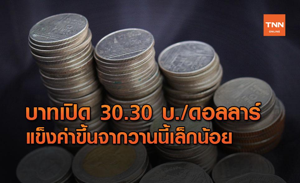 เงินบาทเปิด 30.30 แข็งค่าจากวานนี้