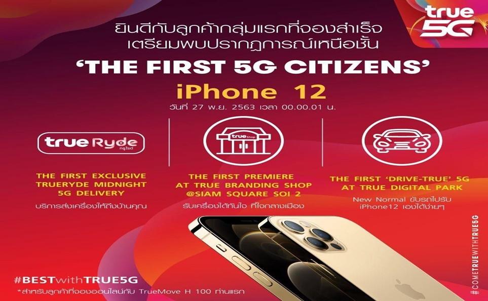 ทรูส่งมอบ iPhone 12 'THE FIRST 5G CITIZENS'