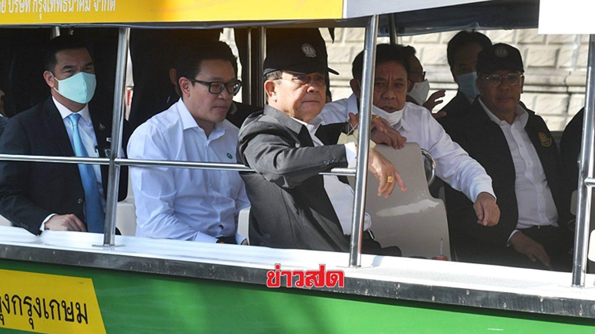 สายแรกของไทย! บิ๊กตู่ เปิดเรือไฟฟ้าลดมลพิษ บริการฟรี 6 เดือน