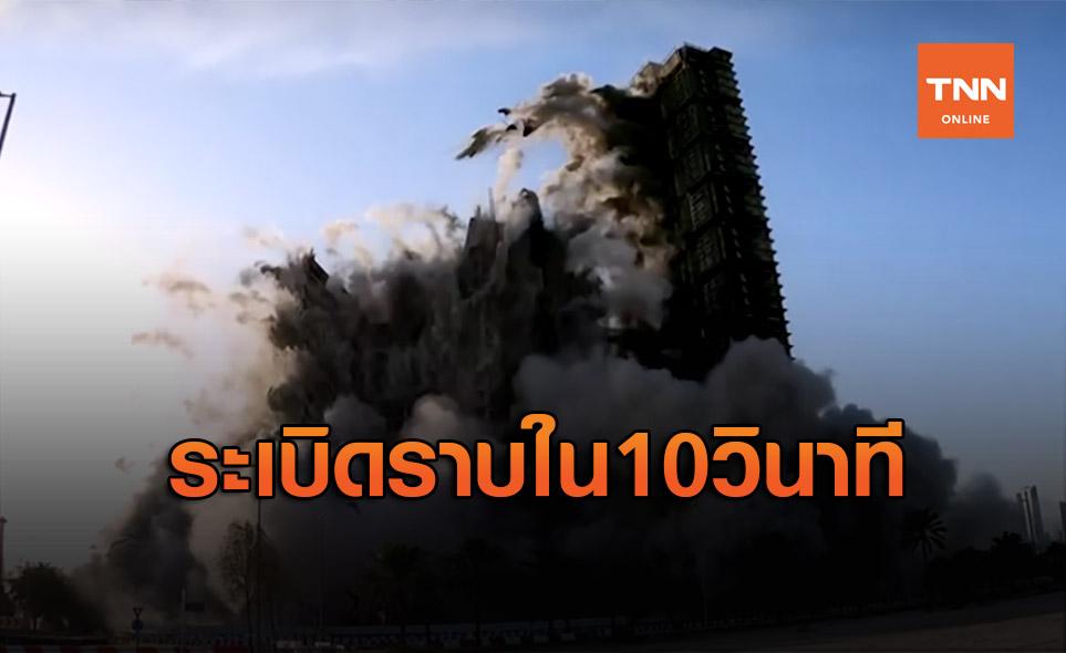 ยูเออีโชว์ระเบิดทำลาย 4 ตึกสูง พังราบใน 10 วินาที