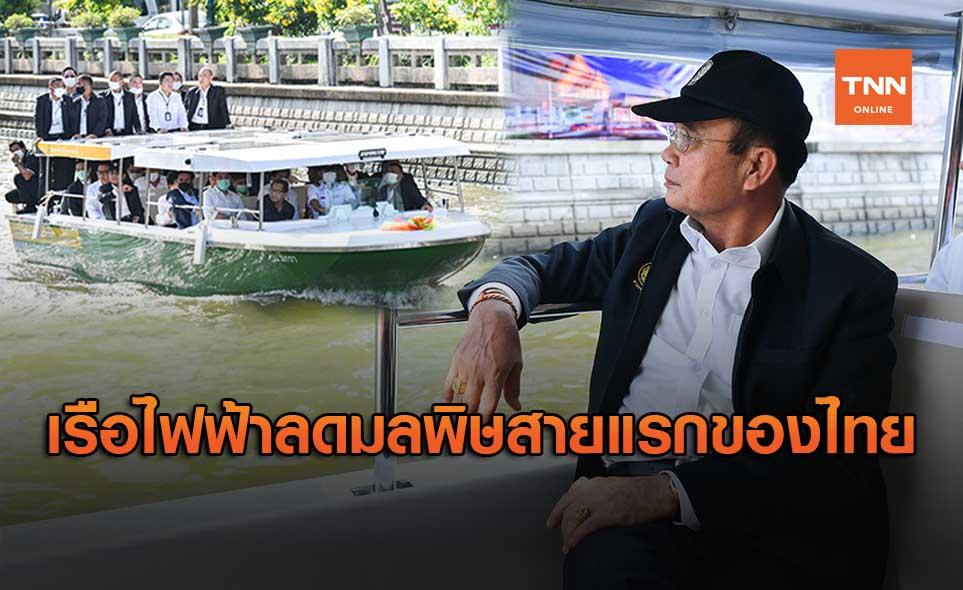 นายกฯ เปิดเรือไฟฟ้า คลองผดุงกรุงเกษม ลดมลพิษสายแรกของไทย