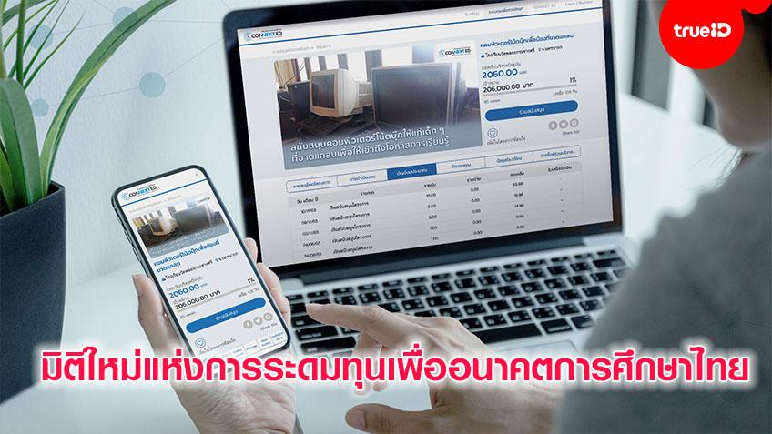 ทำความรู้จัก CONNEXT ED CROWDFUNDING มิติใหม่สร้างอนาคตการศึกษาไทย