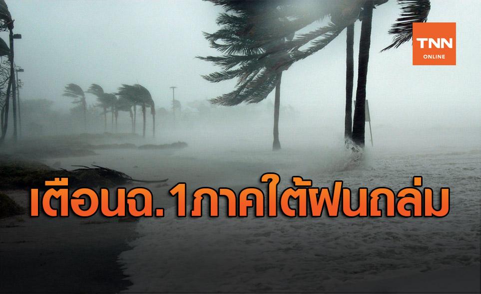 อุตุฯเตือนฉ.1 ภาคใต้ฝนตกหนัก-คลื่นลมแรง ระวังน้ำท่วมฉับพลัน