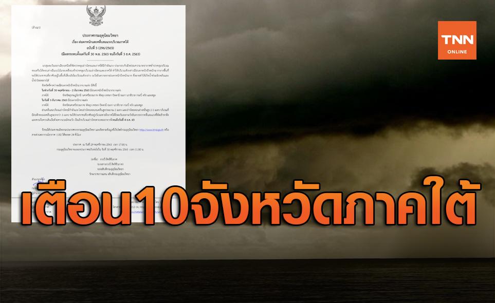 เตือน 10 จังหวัดภาคใต้พื้นที่เสี่ยงภัยระวังฝนตกหนัก-คลื่นลมแรง