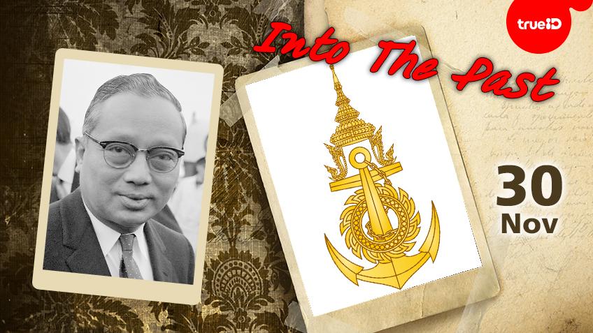 Into the past : พระบาทสมเด็จพระปกเกล้าเจ้าอยู่หัว ทรงพระกรุณาโปรดเกล้าฯ เปลี่ยนชื่อ กรมทหารเรือ เป็นกองทัพเรือ , อู ถั่น นักการทูตชาวพม่า ได้รับเสียงสนับสนุนจากสมัชชาใหญ่แห่งสหประชาชาติ ให้ดำรงตำแหน่งเลขาธิการสหประชาชาติ (30พ.ย.)