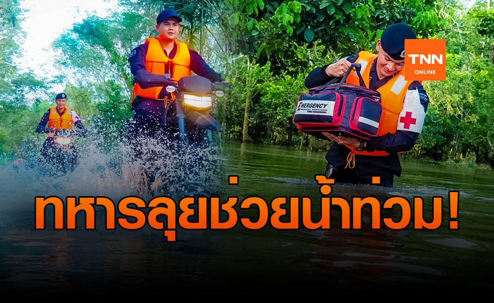 ทหารพรานจัดหมอลุยน้ำช่วยผู้ประสบภัยน้ำท่วม