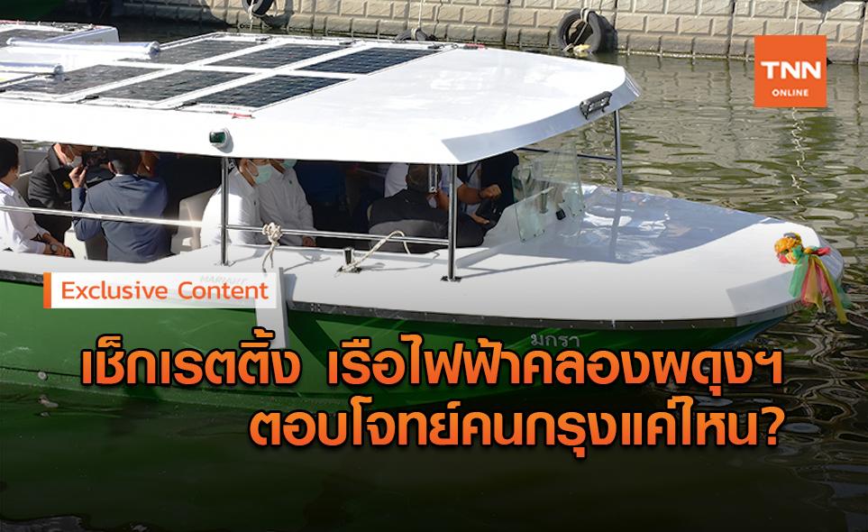 เช็กกระแสเรือพลังงานไฟฟ้า สายแรกของไทย ตอบโจทย์คนกรุงแค่ไหน?