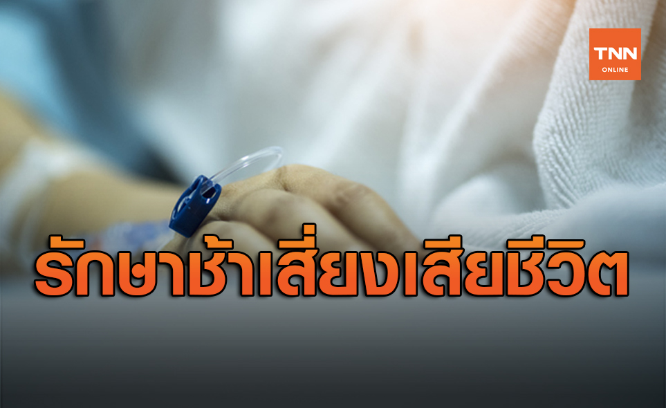 เตือน โรคหัวใจกำเริบเฉียบพลัน รักษาช้า เสี่ยงเสียชีวิตได้