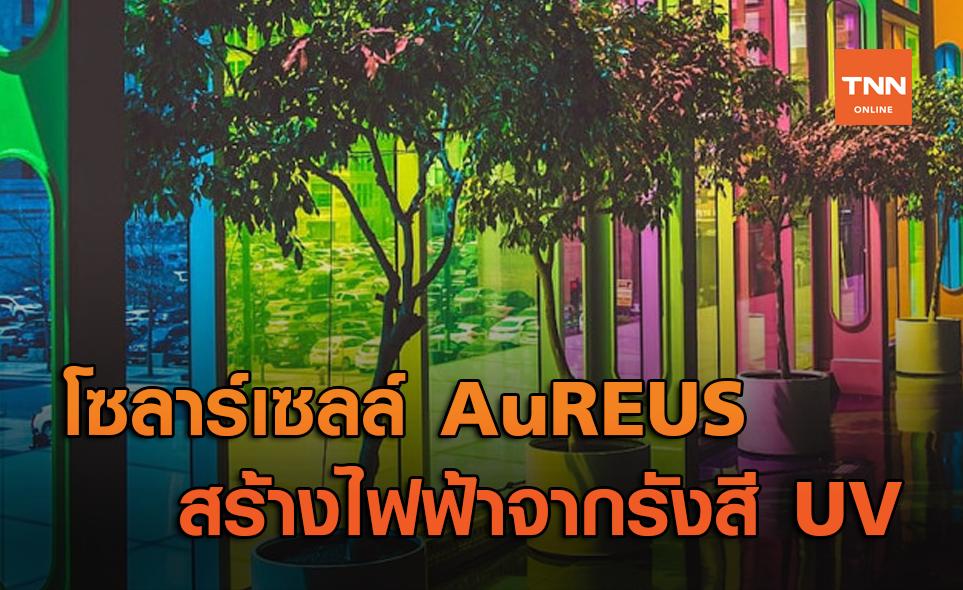 โซลาร์เซลล์ AuREUS ดูดซับรังสี UV ผลิตไฟฟ้าได้แม้ในที่ที่มีเมฆฝน