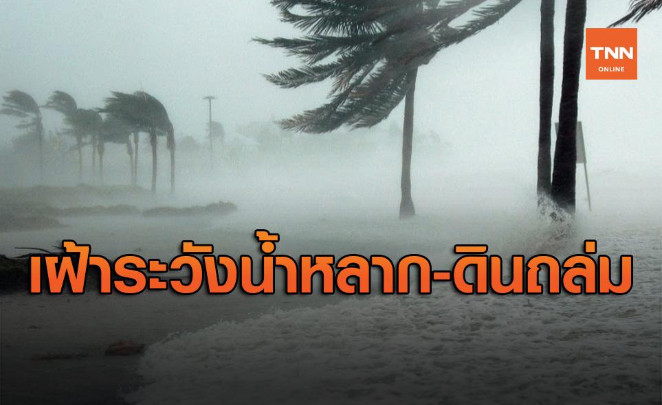 เตือนภาคใต้ตอนล่างฝนตกหนัก เฝ้าระวังน้ำหลากและดินถล่ม