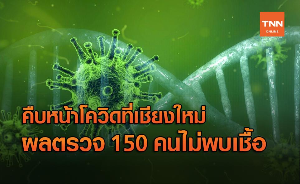 ผลตรวจ 150 คนใกล้ชิดหญิงเชียงใหม่ ไม่พบเชื้อโควิด-19