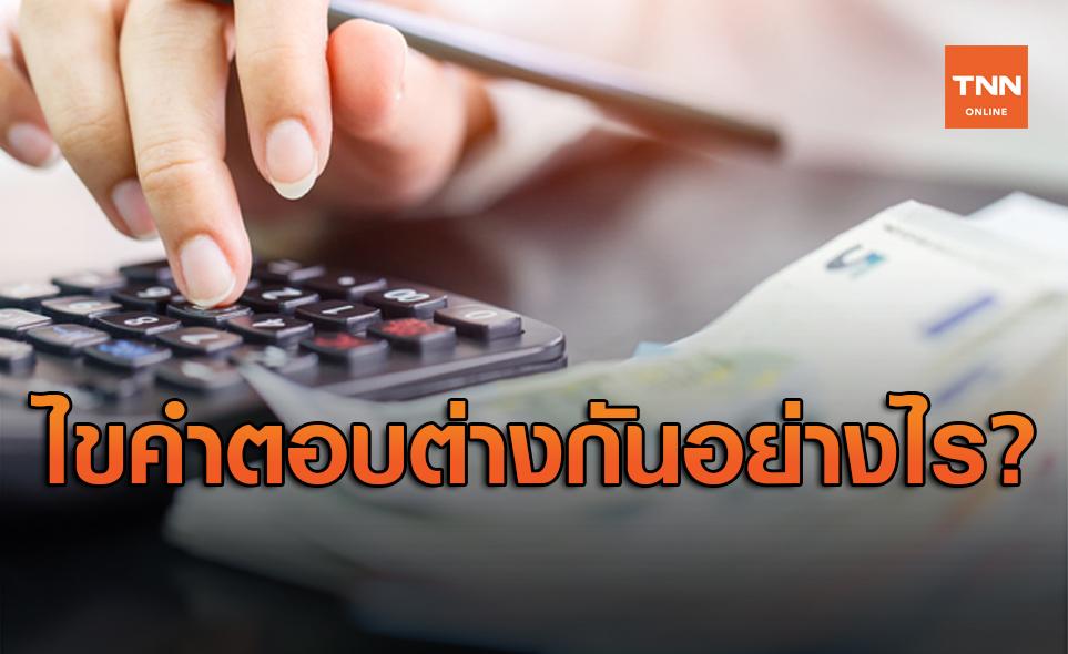 ไขคำตอบ คลินิกแก้หนี้-ทางด่วนแก้หนี้ ต่างกันอย่างไร?