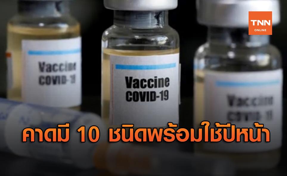 คาดมีวัคซีนโควิดอย่างน้อย 10 ชนิด พร้อมใช้ได้กลางปีหน้า