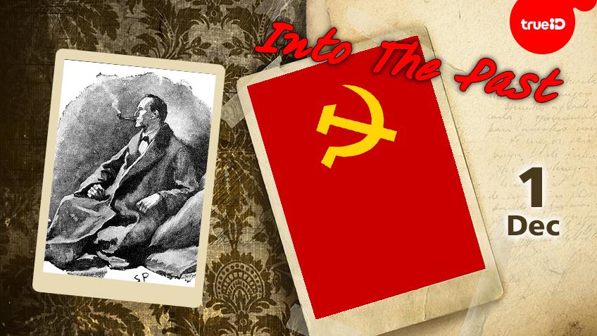 "Into the past : วันก่อตั้งพรรคคอมมิวนิสต์แห่งประเทศไทย (พคท.) , นิยาย เชอร์ล็อก โฮมส์ ตีพิมพ์ครั้งแรกในตอน แรงพยาบาท ""Study in Scarlet"" (1ธ.ค.)"