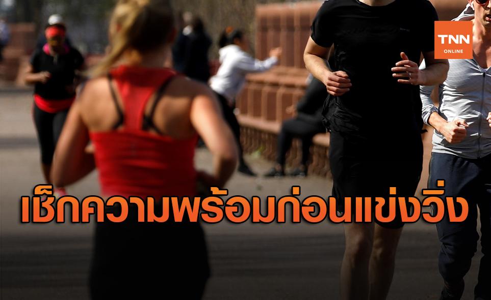 เช็กความพร้อมร่างกายให้ฟิต ก่อนร่วมกิจกรรมลงแข่งวิ่ง