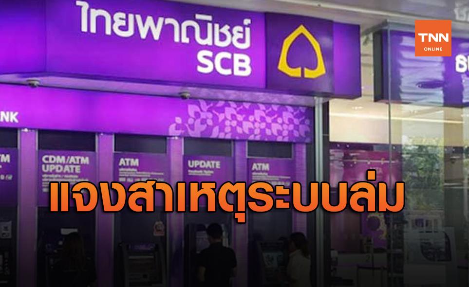 ธนาคารไทยพาณิชย์แจงสาเหตุระบบล่ม เหตุมีผู้ใช้งานจำนวนมาก