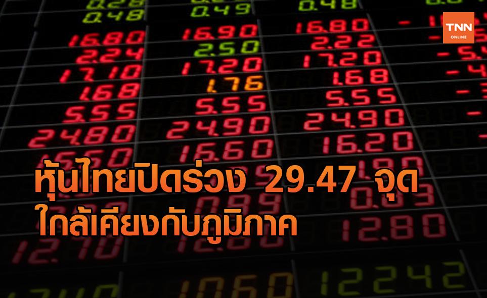 หุ้นไทยปิดร่วง 29.47 จุด ใกล้เคียงกับภูมิภาค