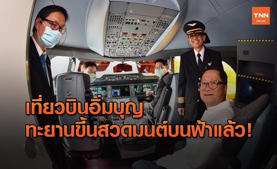 """เปิดน่านฟ้า """"บินรับมงคลบนฟากฟ้า ผ่าน 99 สถานที่ศักดิ์สิทธิ์ในประเทศไทย"""""""