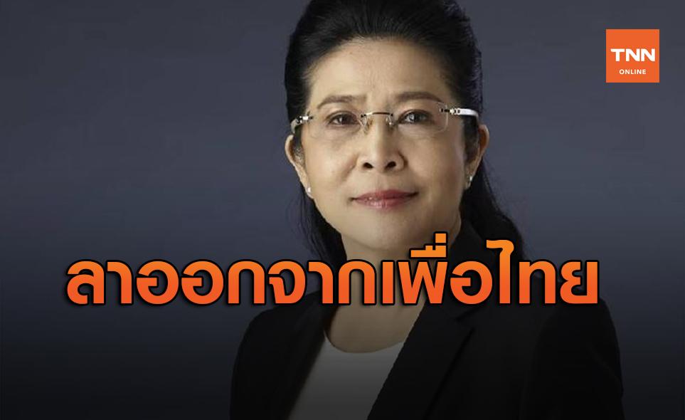 คุณหญิงสุดารัตน์ ยื่นลาออกจากสมาชิกพรรคเพื่อไทยแล้ว