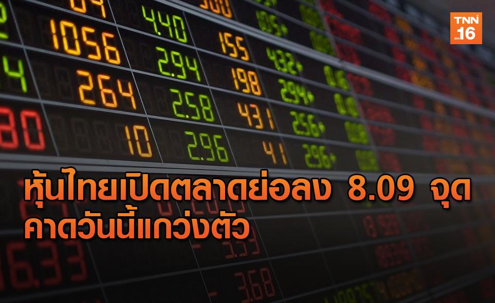 หุ้นไทยเปิดลบ 8.09 จุด คาดนักลงทุนชะลอซื้อขายกดดันให้ผันผวน