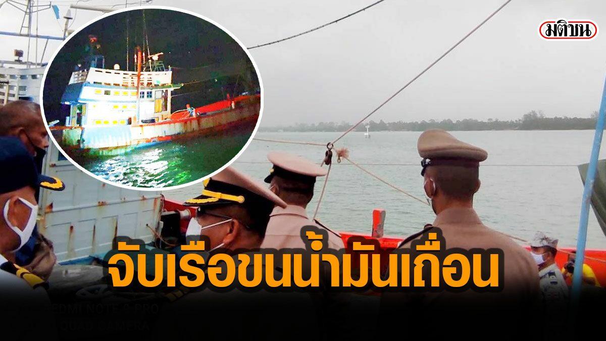 ทัพเรือภาค 2 จับเรือประมง ขนน้ำมันเถื่อนกว่า 1 แสนลิตร