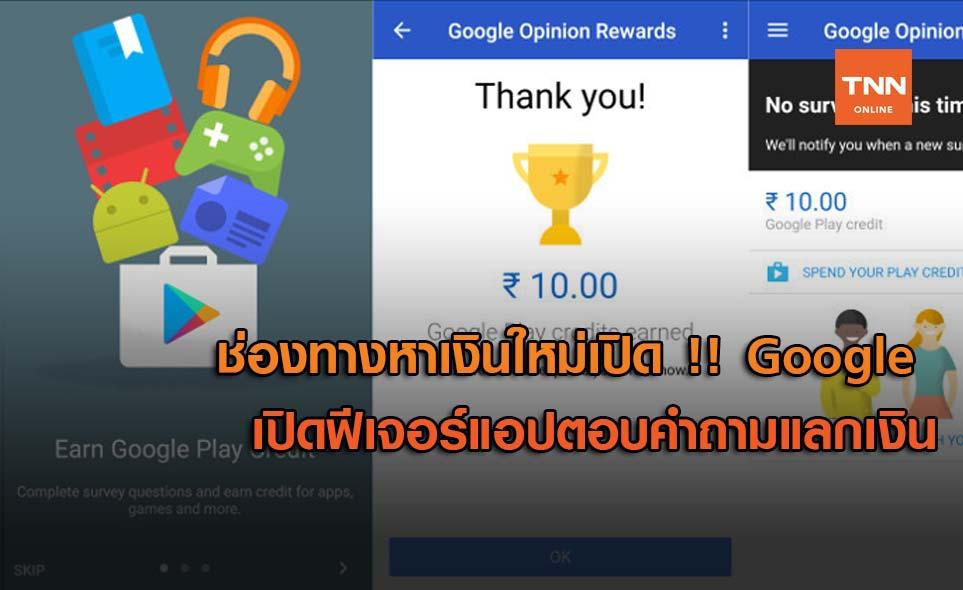 ช่องทางหาเงินใหม่เปิด !! Google เปิดฟีเจอร์แอปตอบคำถามแลกเงิน