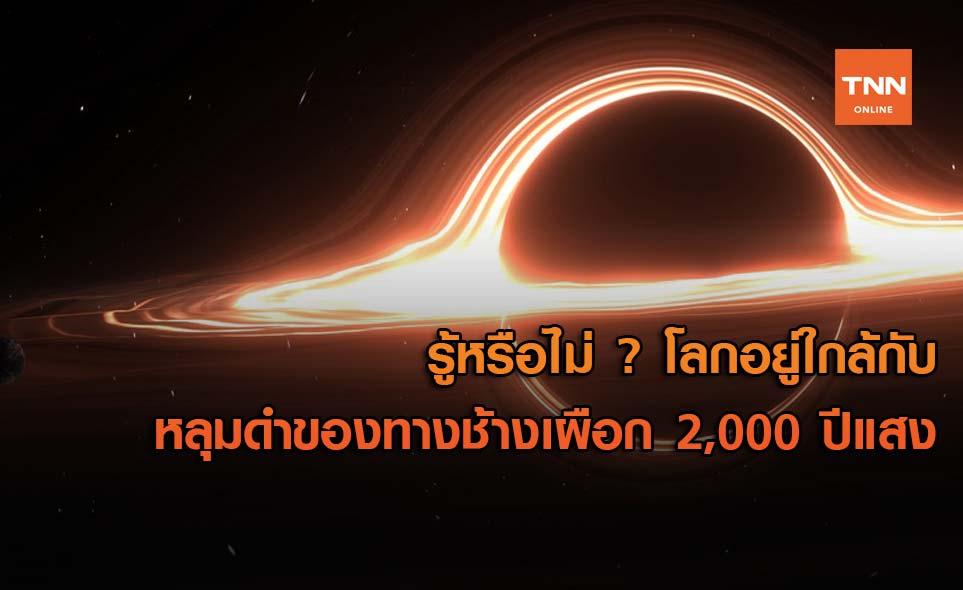 รู้หรือไม่ ? โลกอยู่ใกล้กับหลุมดำของทางช้างเผือก 2,000 ปีแสง