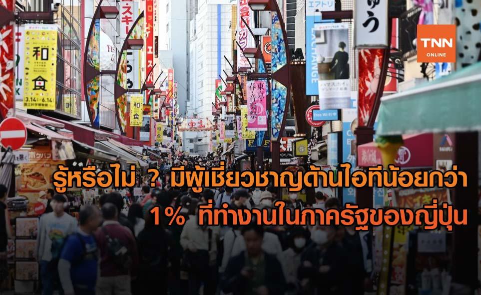 รู้หรือไม่ ? มีผู้เชี่ยวชาญด้านไอทีน้อยกว่า 1% ที่ทำงานในภาครัฐของญี่ปุ่น
