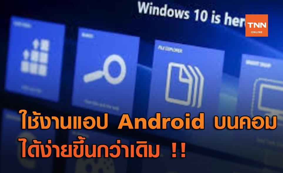 Microsoft พัฒนาโปรเจค Latte รันแอป Android ไม่ต้องใช้อีมูเลเตอร์