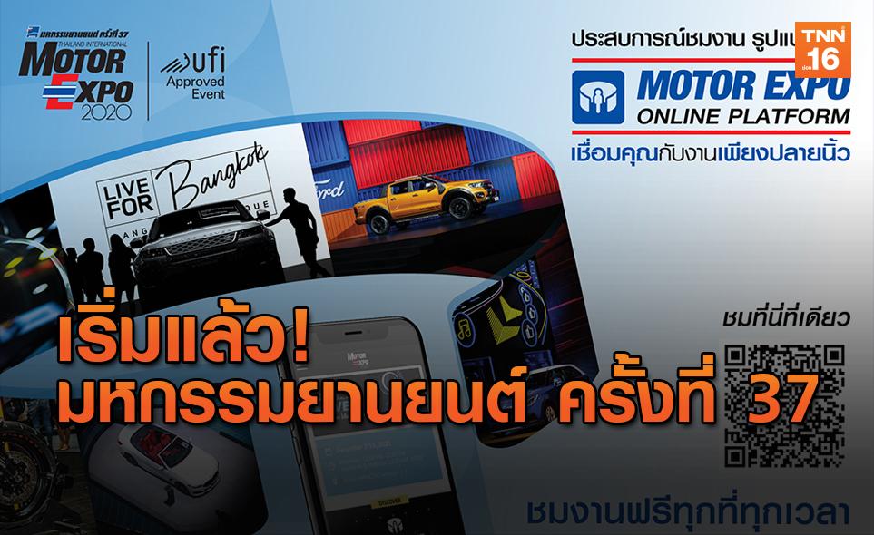เริ่มแล้ว MOTOR EXPO ONLINE PLATFORM ชมรถเด่น ลุ้นรางวัล รับสิทธิ์ VIP