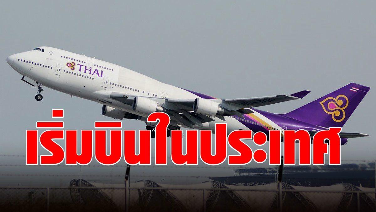 """การบินไทย ลั่น25 ธ.ค.นี้ กลับมาเปิดบินเส้นทางในประเทศครั้งแรกในรอบ 9 ด. นำร่อง """"เชียงใหม่-ภูเก็ต"""""""