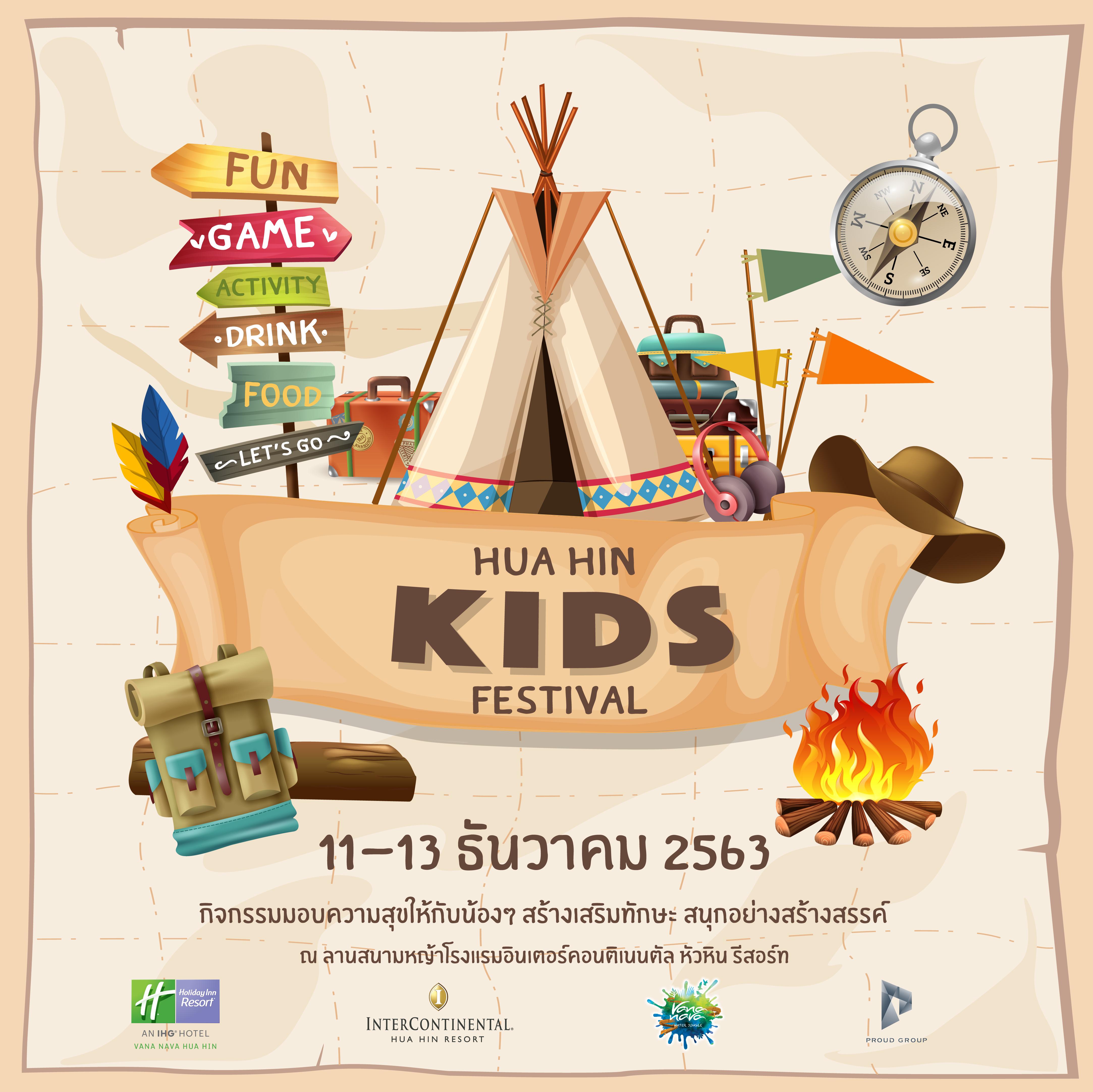 มหกรรมความสนุกเสริมการเรียนรู้และประสบการณ์ : Hua Hin Kids Festival