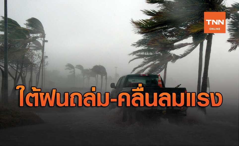 เตือนฉ.8! ภาคใต้ฝนถล่ม-คลื่นลมแรงส่งท้ายปี