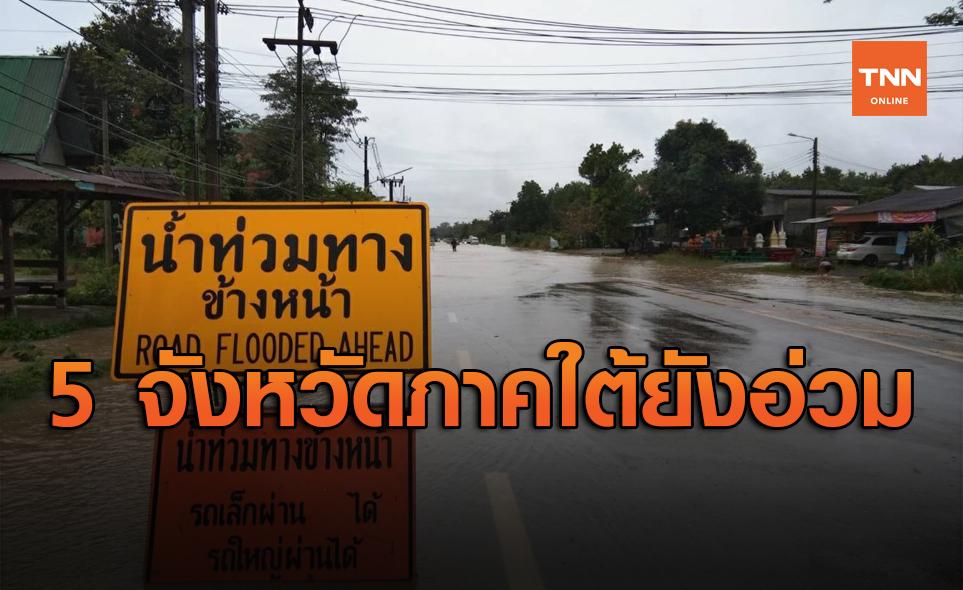 5 จังหวัดภาคใต้ยังอ่วม เผชิญสถานการณ์น้ำท่วมขัง