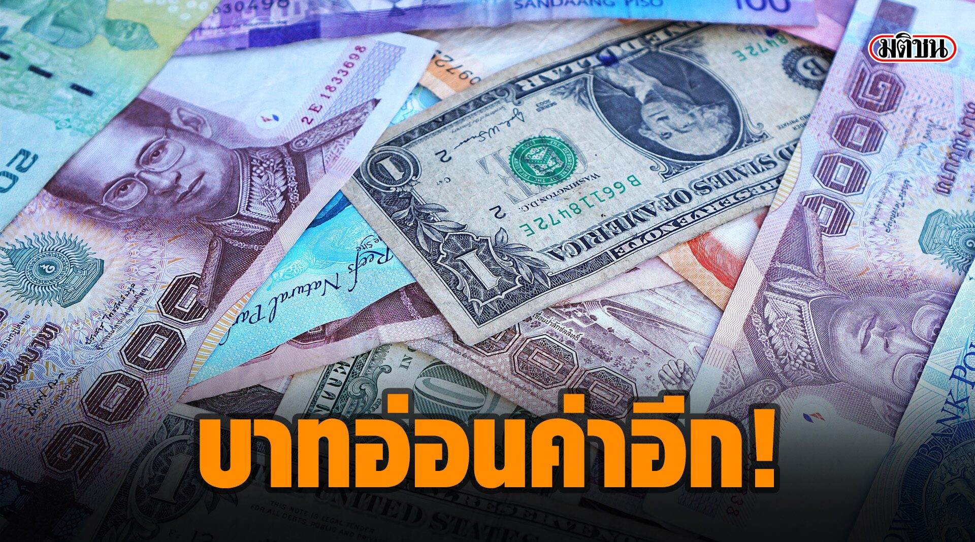 เงินบาทอ่อนค่าอีกครั้ง นักลงทุนรอผลธปท.เติมมาตรการ ระยะสั้นแห่ถือเงินสด