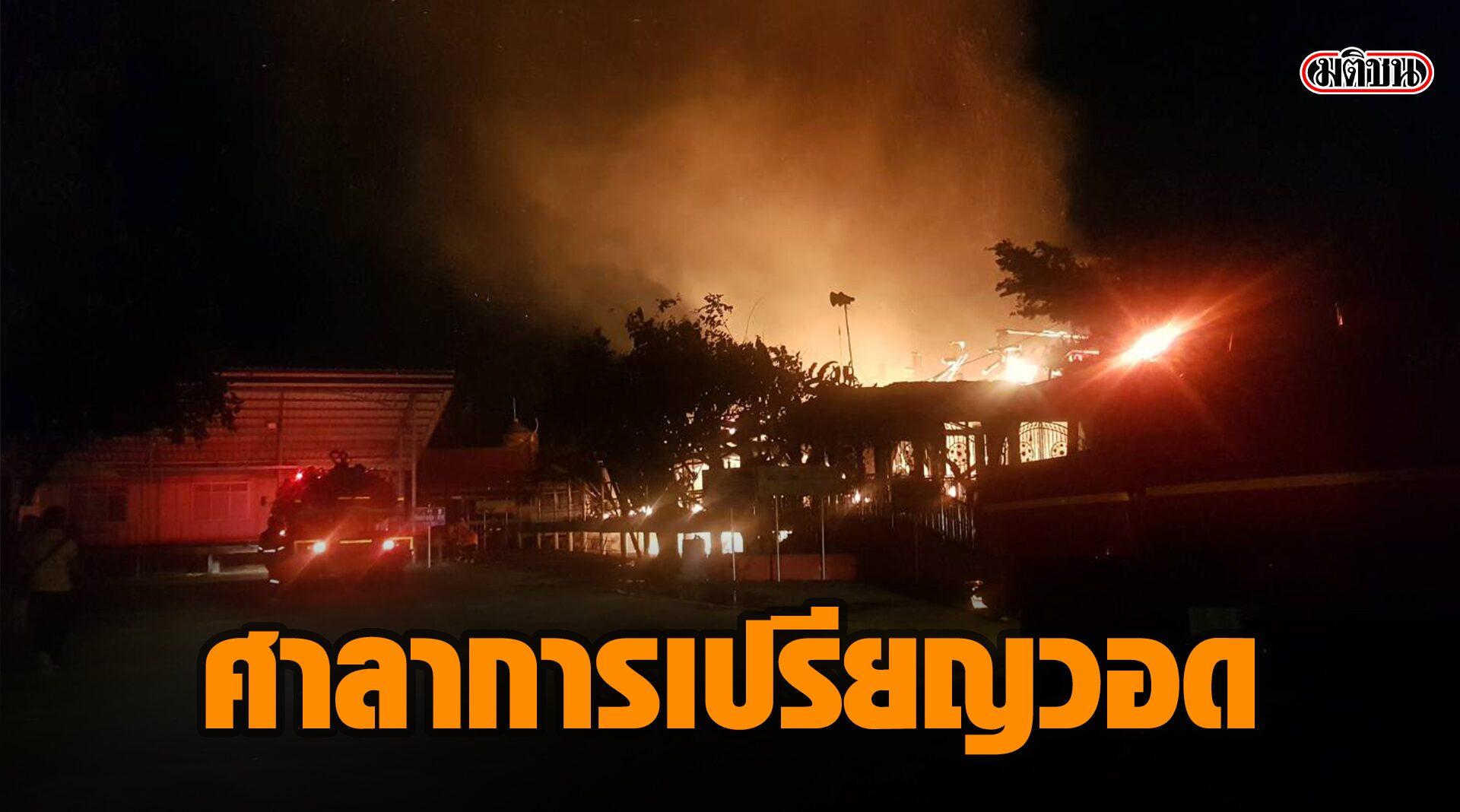 เพลิงไหม้ศาลาการเปรียญไม้สักอายุกว่า 100 ปี ตร.เร่งสืบสวนหาสาเหตุ