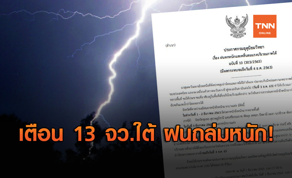 อุตุฯ ประกาศ ฉ.10 เตือน 13 จังหวัดภาคใต้ ระวังฝนตกหนัก-น้ำท่วมฉับพลัน