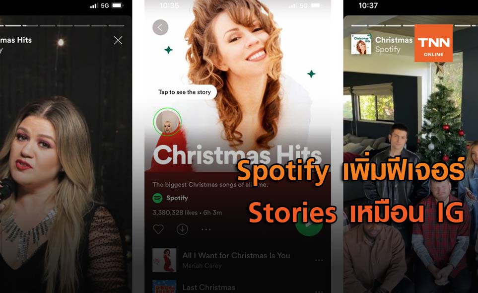 Spotify เพิ่มฟีเจอร์ Stories เหมือน IG ซัพพอร์ตนักร้องโดยเฉพาะ