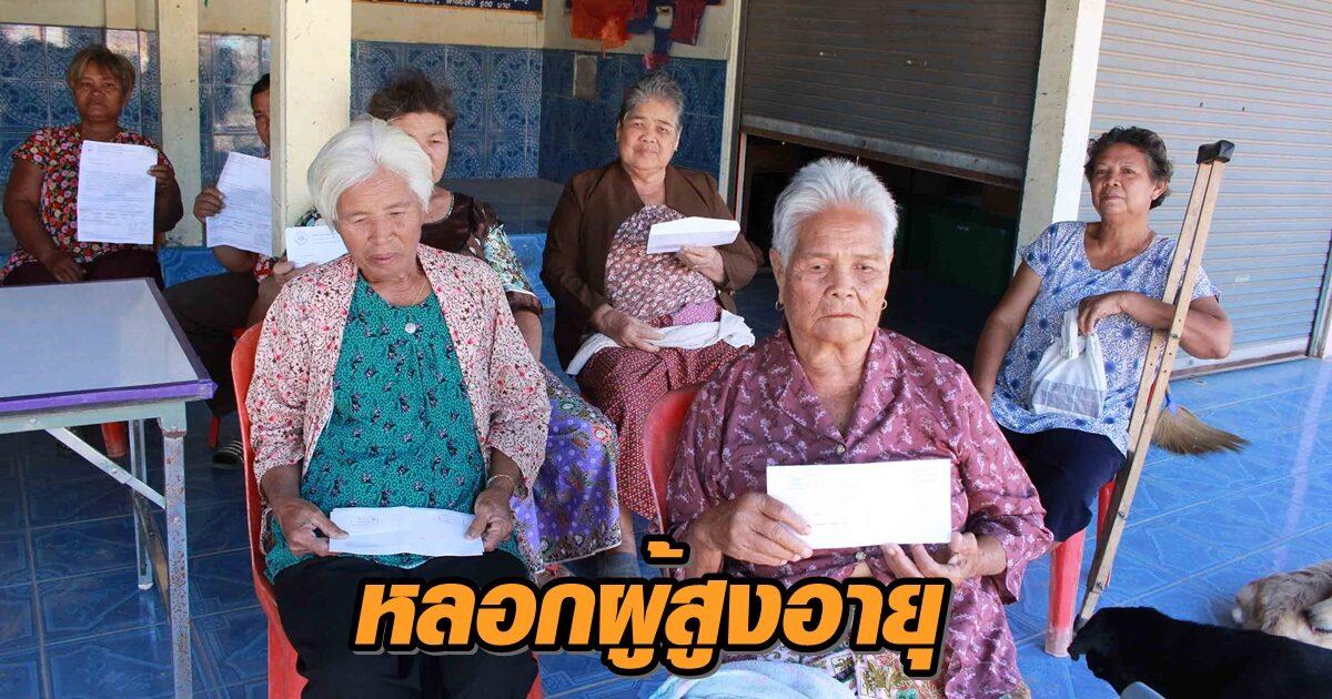 ผู้สูงอายุร้องกลายเป็นหนี้อื้อ หลังถูกหลอกนำบัตร ปชช. ลงทะเบียนแลกซื้อโทรศัพท์
