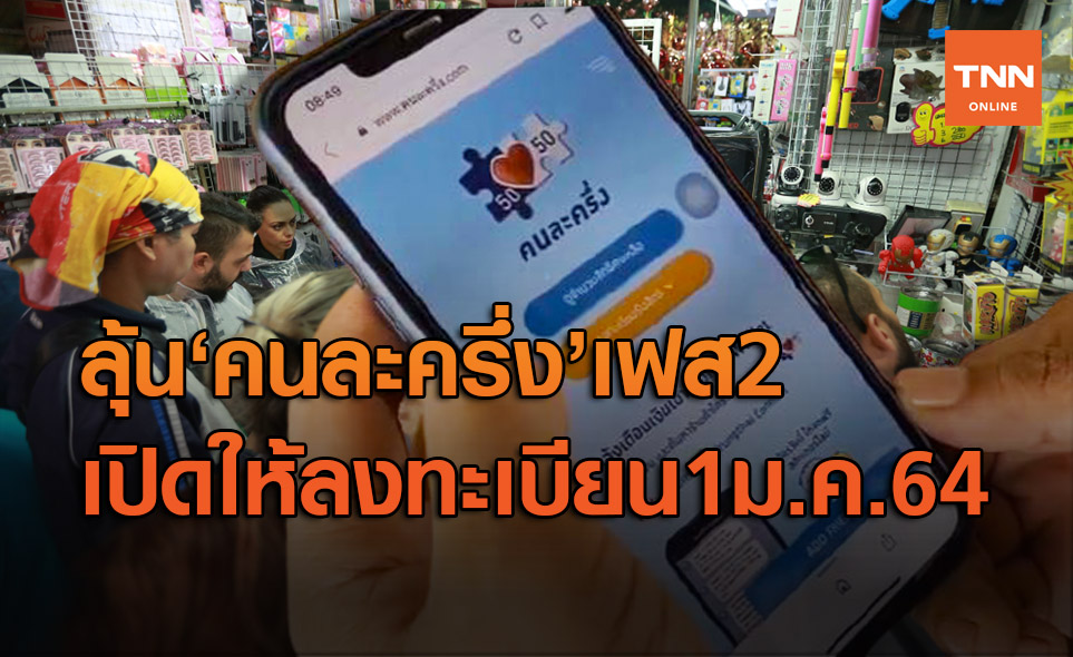 ลุ้น! คนละครึ่ง เฟส 2 เปิดลงทะเบียน 1 ม.ค. 64 ของขวัญปีใหม่คนไทย