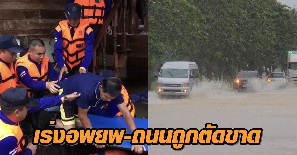 พัทลุงวิกฤต ฝนตกต่อเนื่อง ถนนสายหลักหลายแห่งถูกตัดขาด จนท.เร่งอพยพชาวบ้าน