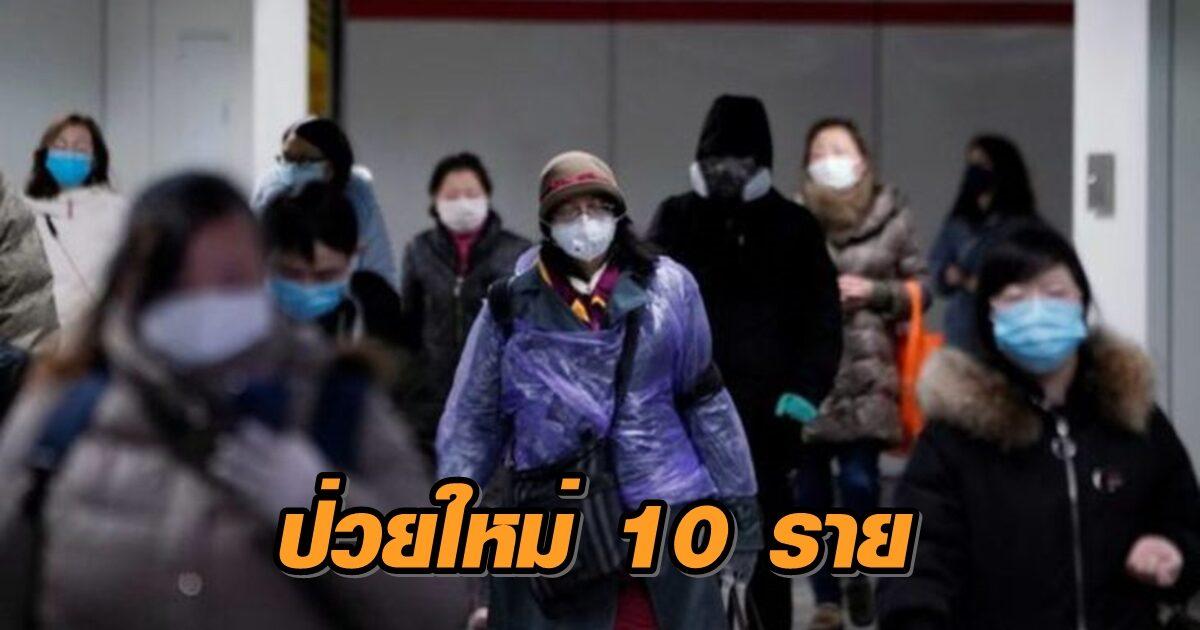 โควิดไทย พบป่วยใหม่ 10 ราย ยอดติดเชื้อสะสม 4,008 ราย