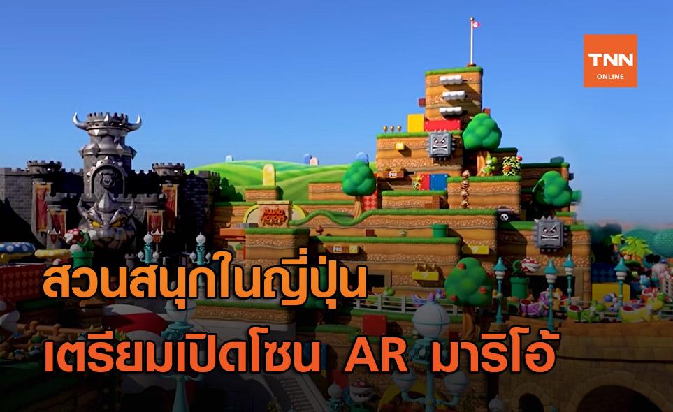 Universal Studios Japan เตรียมเปิดโซนใหม่ พร้อมเครื่องเล่น AR มาริโอ้!