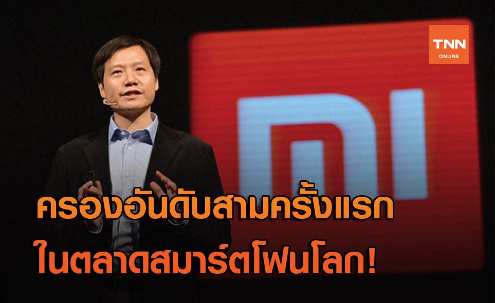 Xiaomi มาแรง! ติดอันดับสามในตลาดสมาร์ตโฟนโลกแซง Apple